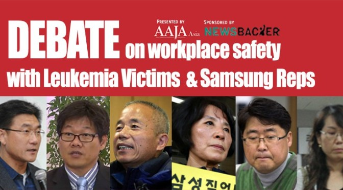Seoul event: Debate with Samsung and leukemia victims